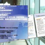 大阪府の会計事務所